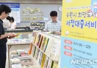수원시, 새해 새로 바뀌는 86개 제도·정책 배포