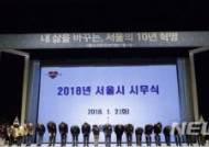 한 자리에 모인 서울시장·25개 자치구청장
