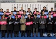 지방분권개헌 촉구하는 전국자치단체장