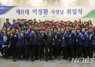 이성환 농협김해농수산물종합유통센터 사장 취임