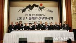 2018 서울대인 신년인사회