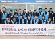 명지대학교, '전공학문연계 해외봉사활동' 진행
