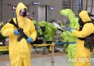 공항서 백색가루 테러 발생한다면...