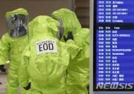 오염물질 조사하는 공항EOD