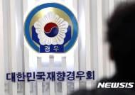 퇴직 경찰관들, '친박 관제시위' 경우회 수사 요구