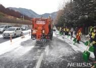 폭설 이후 제설 작업하는 성산구 공무원들