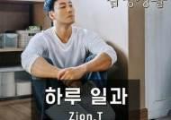 자이언티, '슬기로운 감빵생활' OST로 차트 정조준