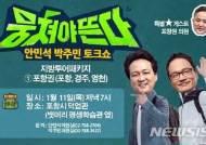 안민석·박주민 국회의원, 11일 포항서 토크쇼 개최