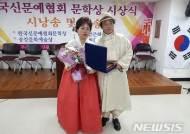 의령문인협회 이미순 시인, 송강문학예술상 본상 수상