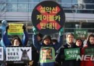 설악산 천연보호구역 문화재현상 변경허가 시민취소 소송
