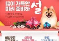 CJ몰, 설 미리주문 특가전...7% 할인쿠폰 제공