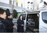 '이동식 미세먼지 측정 차량'