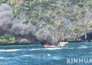 태국 피피섬 해안서 중국인 관광객 탄 쾌속선 폭발