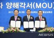 경북도, 11년 6개월 동안 53조6천여억원 투자유치