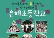 [단독]은혜초 폐교강행에 서울사립초교 재정상태 모두 살핀다