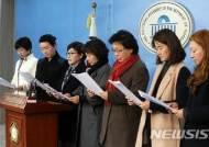 국민의당 여성당원, 중도개혁통합 지지 선언