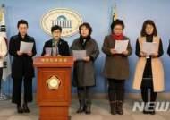 국민의당 중도개혁통합을 위한 여성당원회의 추진위 기자회견