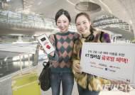 KT 해외여행 고객을 위한 멤버십 혜택 강화