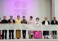 한중태몽 콜라보레이션, 중국 안홍철 서예가의 17m 천자문