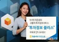 NH證, '투자 고수 관심 종목 공유' 프리미엄 서비스