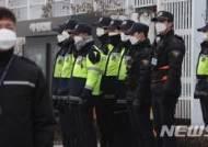 경찰도 전원 마스크 착용