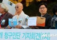 """""""국정원, 이재명·곽노현 등 사찰기록 공개 거부…개혁 배치"""""""