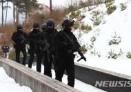 [2018업무보고]평창올림픽 기간 테러경보 상향…대테러 역량 강화