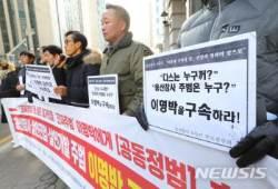 """용산 참사 생존 철거민들 """"진짜 주범 MB 구속하라"""""""
