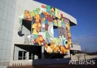 전남학생문화회관 '장애-비장애 공존' 대형 타일벽화