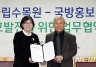 국방홍보원-국립수목원 DMZ 생태 콘텐츠 공동제작 협약