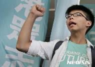 홍콩 '우산운동' 주역 사회운동가 조슈아 웡 보석으로 풀려나