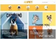 CJ몰, 반려동물 전문몰 '올펫클럽(ALL PET CLUB)' 오픈