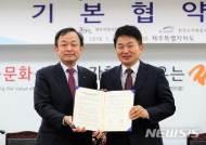 """""""제주 상수도 유수율 2023년까지 75%까지 올려""""…도-수자원공사 협약"""