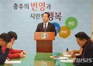 충주 민주당 '철새정치인' 공방으로 '내분'