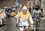 평화올림픽 성공개최 염원 담음 자전거 성화봉송
