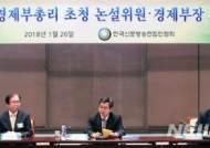 """김동연 """"세계경제 흐름 좋아…우리 경제 패러다임 바꿔야"""""""