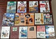 일본, 교과서에 '위안부' 등 역사문제 자국 시각으로 개정 지침