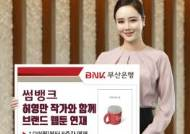 부산은행 썸뱅크, 허영만 작가와 함께 브랜드 웹툰 연재