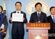 민주당, 가짜뉴스에 엄정 대응…211건 검찰 고발