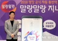 """한컴, 8개국어 자동 번역 '지니톡' 발표...""""언어장벽 없는 올림픽 실현"""""""