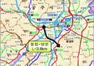 공주 봉정동~방문리 연결 우회도로 건설...950억 투입