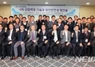 한수원, 4차 산업혁명 기술과 원전안전성 워크숍 개최
