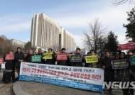 '정우현 전 미피 회장에게 면죄부 준 사법부 규탄한다'