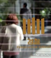 """與 女의원들, 서지현 검사 폭로에 """"검찰 내 성범죄 특별수사팀 구성해야"""""""