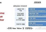 롯데 '사장단회의', 올해부터 'LOTTE Value Creation Meeting(VCM)으로 명칭 변경