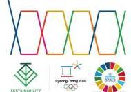 평창 '지속가능 발전목표' 아십니까, 조직위·UN 공동캠페인