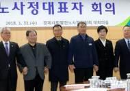 노사정대표자회의 '일자리·양극화·노동3권' 해결 힘모은다