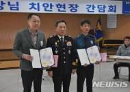 유공 경찰관에 표창장 주는 김상운 경북경찰청장