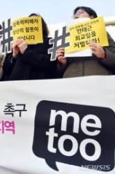 """""""오빠라고 생각해"""" 교수 성희롱에 '미투' 합류한 대학원생"""