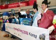 한국관광공사, 평창올림픽 출전 선수단 맞이 환영 캠페인